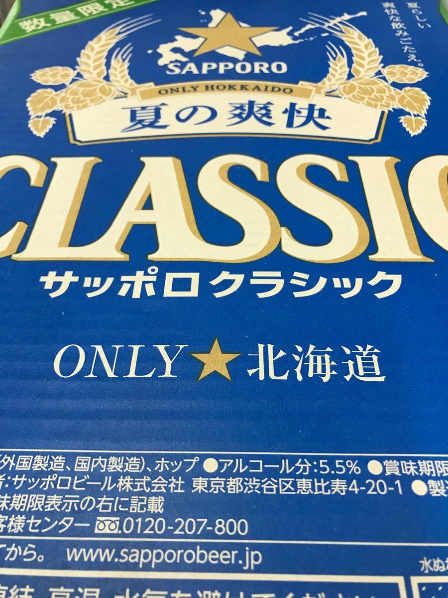 北海道限定&季節限定 サッポロクラシック夏の爽快 350ml×24缶セット