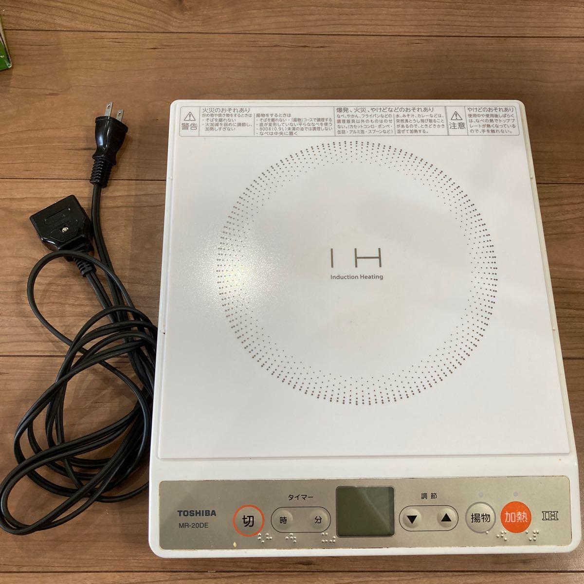 東芝IH調理器 MR-20DE WTホワイト