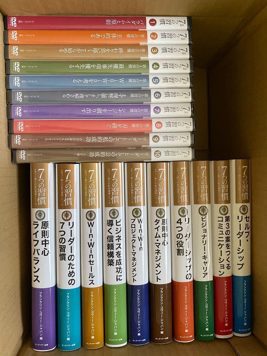 『7つの習慣』集中講義10冊+セルフラーニングDVD10巻