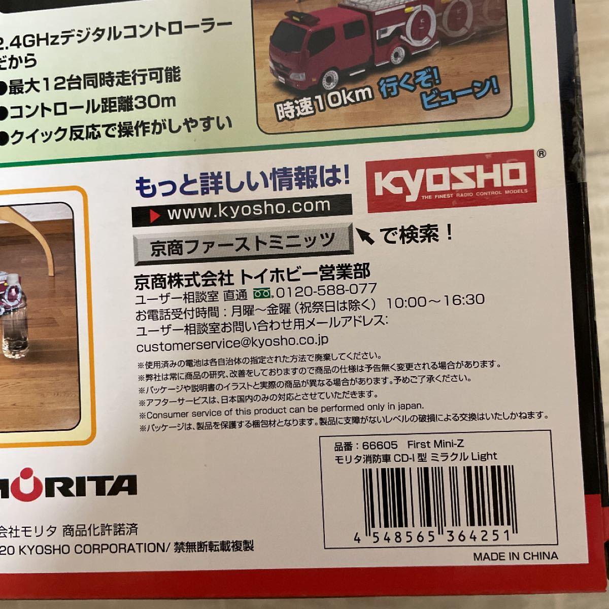 京商 ラジコン モリタ消防車 kyosho