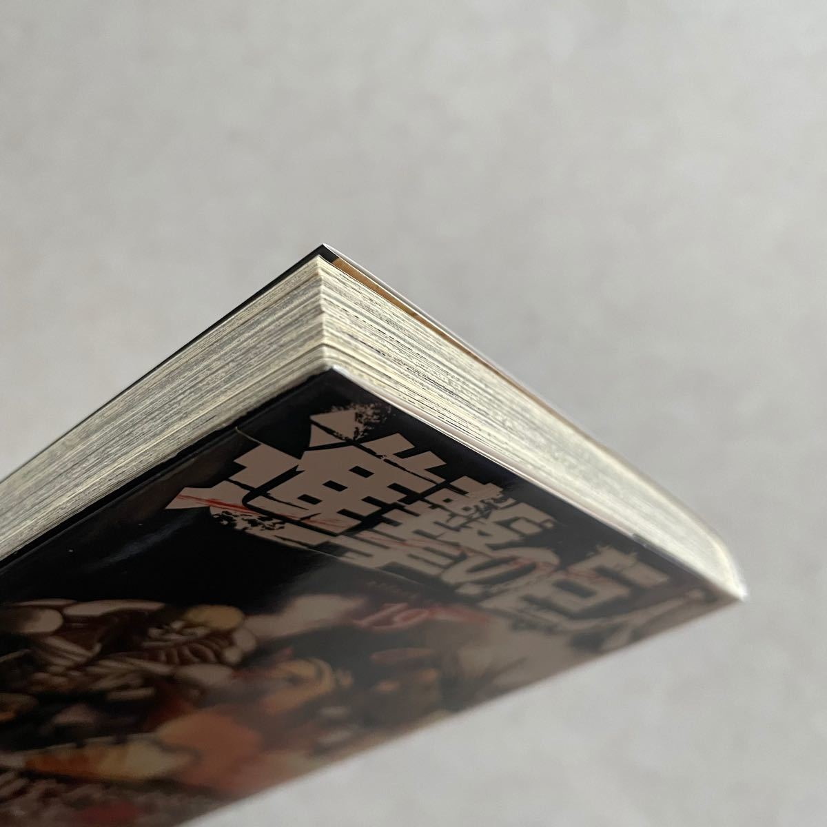 進撃の巨人 19巻 初版