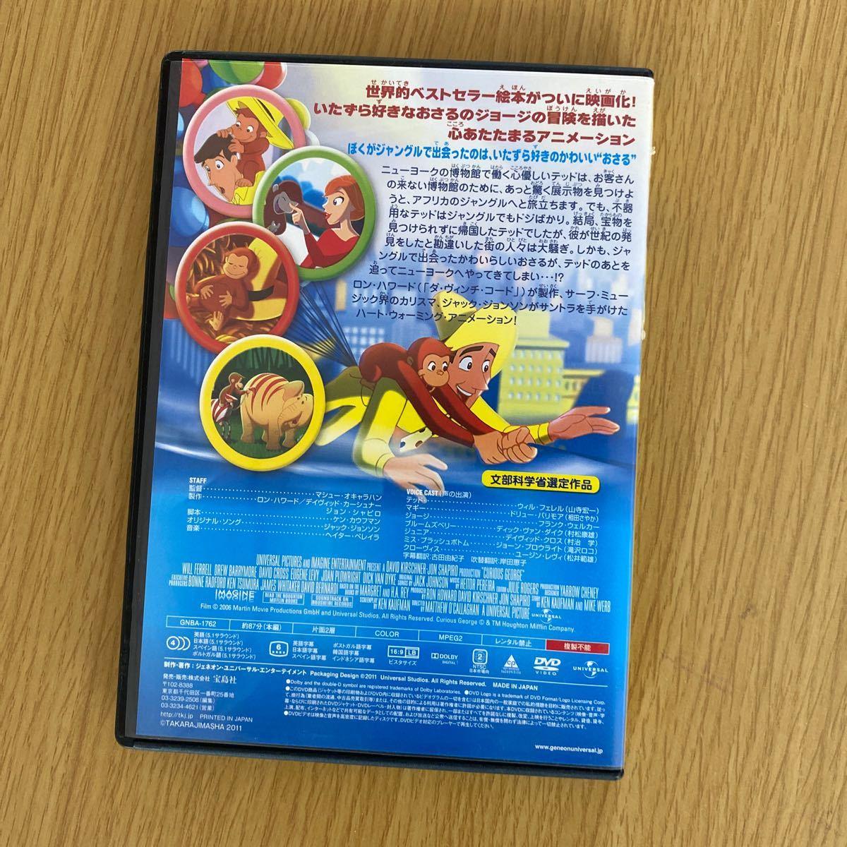 おさるのジョージ DVD