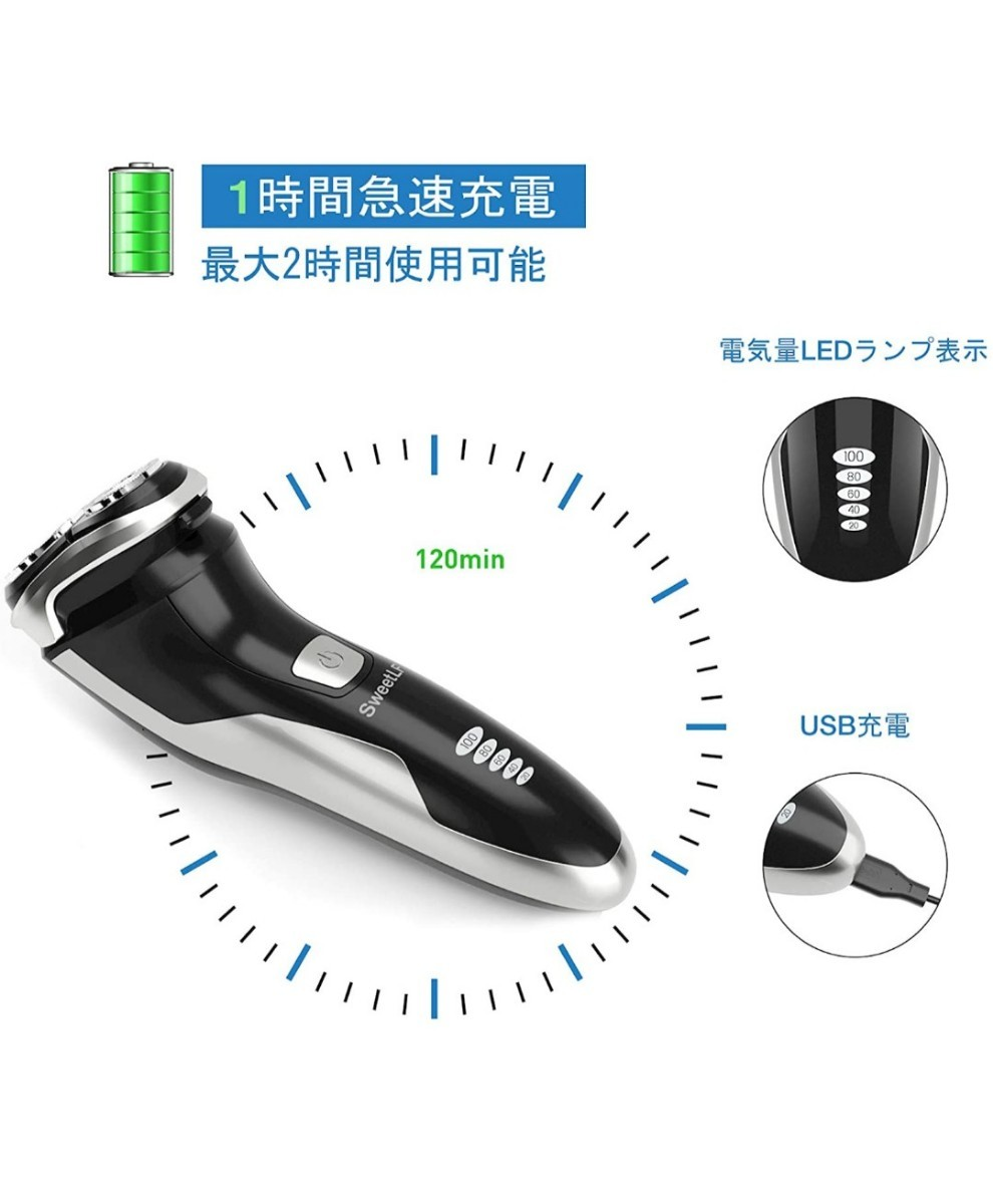 電気シェーバー 3枚刃 3D密着可動ヘッド トリマー搭載 USB充電