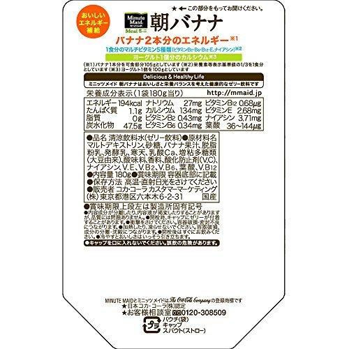 コカ・コーラ ミニッツメイド 朝バナナ ゼリー飲料 パウチ 180g×6個_画像2