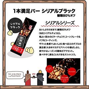 9本 アサヒグループ食品 1本満足バー シリアルブラック糖80%オフ 1本×9本_画像2