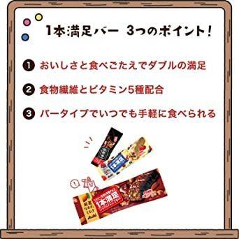 9本 アサヒグループ食品 1本満足バー シリアルブラック糖80%オフ 1本×9本_画像3