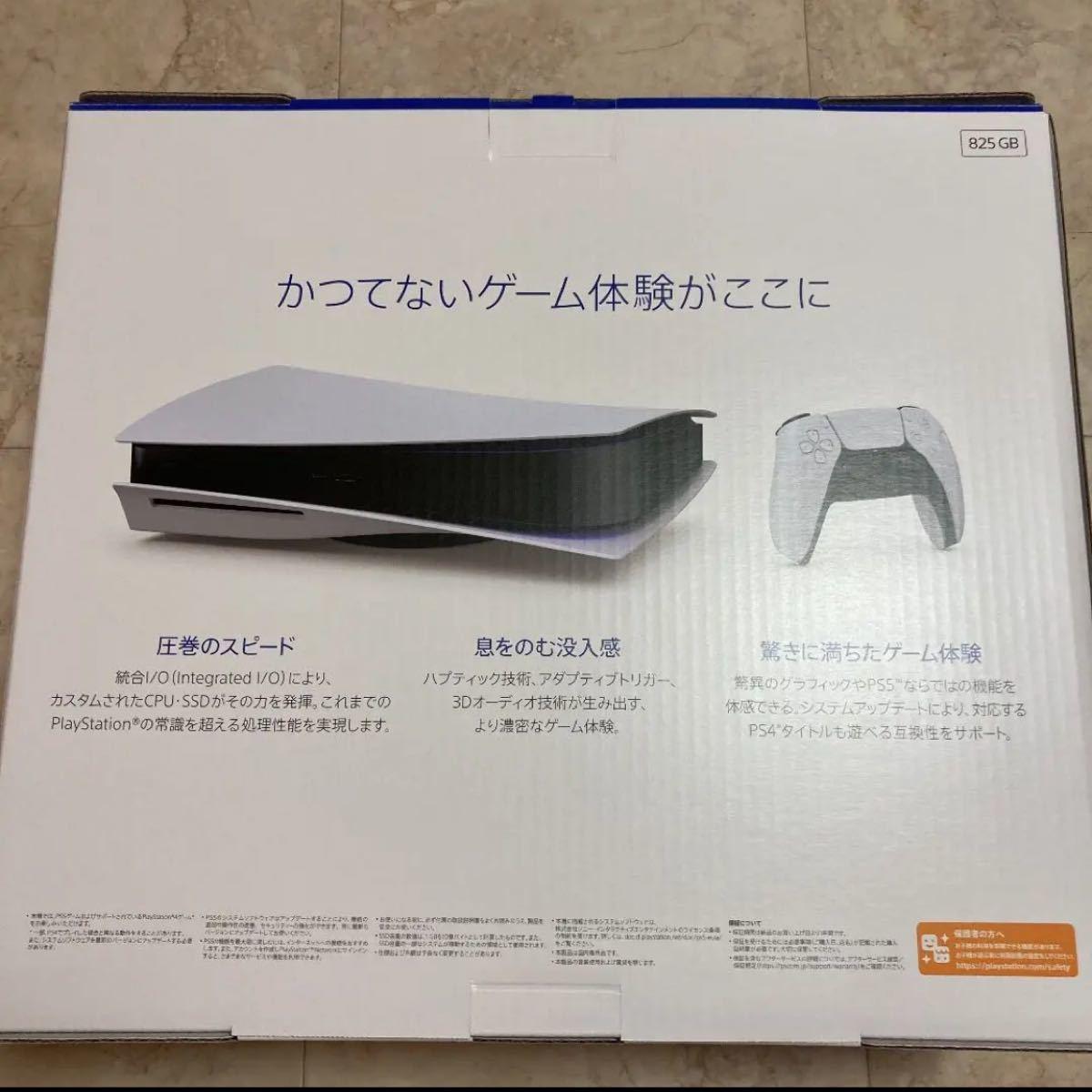 新品 未開封品 PS5 本体 PlayStation5 ディスクドライブ搭載 CFI-1000A01 保証 送料無料