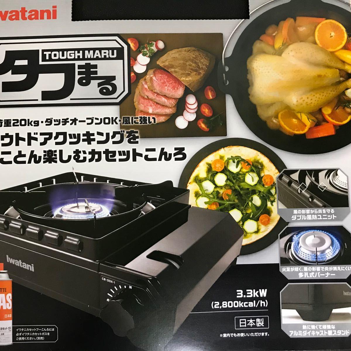 イワタニ カセットコンロ タフまる CB-ODX-1 新品未開封