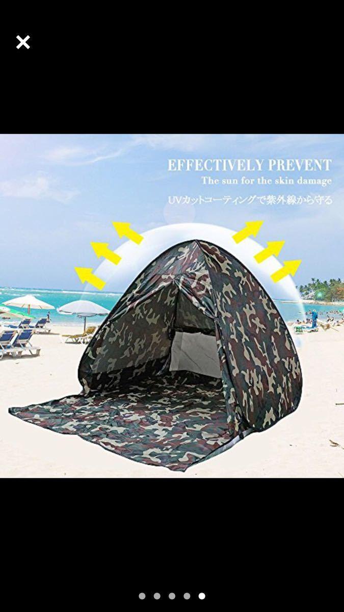 値下げ新品未使用ワンタッチテント ドームテント サンシェードテント 日よけ キャンプテント UVカット アウトドア用品迷彩カモフラ