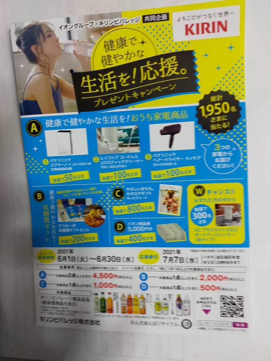 ◆レシート懸賞3種◆クオカード、イオン商品券、グルメカタログギフトが当たる。_画像3