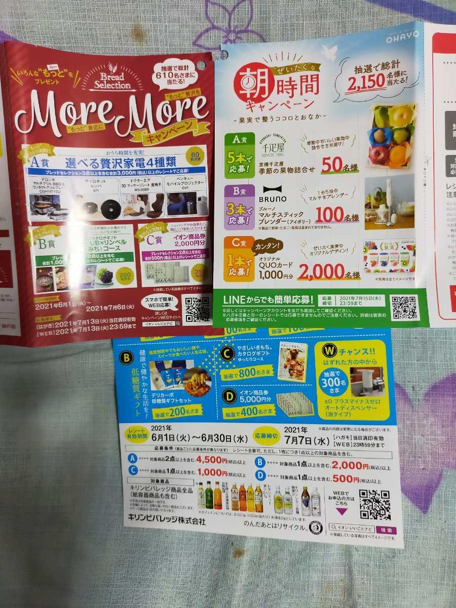 ◆レシート懸賞3種◆クオカード、イオン商品券、グルメカタログギフトが当たる。_画像1