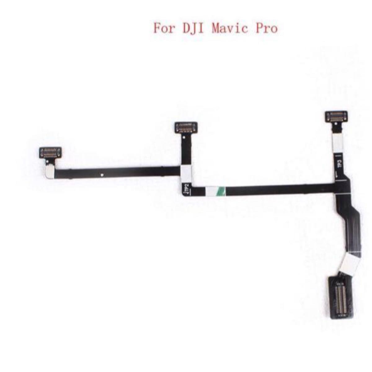 DJI Mavic Pro リボンフレキシブルフラットケーブル ジンバルカメラ補修パーツ