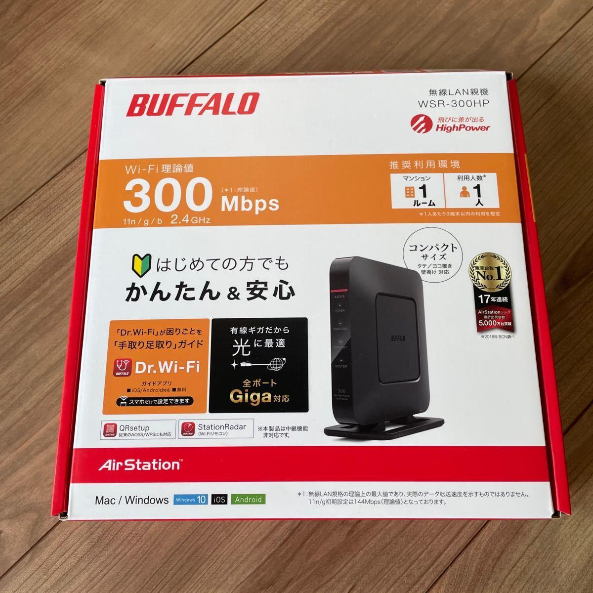 BUFFALO ルーター 無線LAN親機