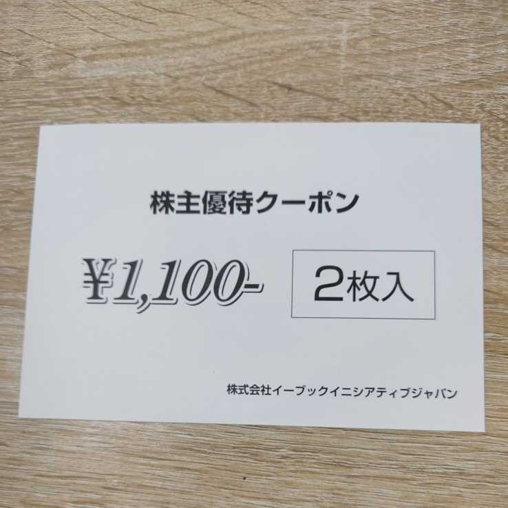 イーブックイニシアティブジャパン ebookjapan 株主優待クーポン2枚_画像1