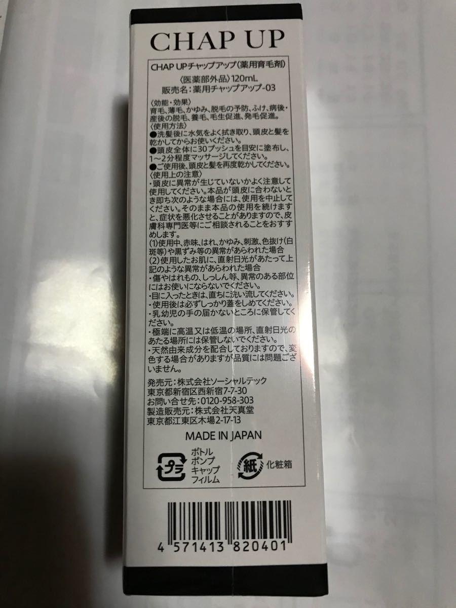 チャップアップ  CHAP UP 育毛ローション