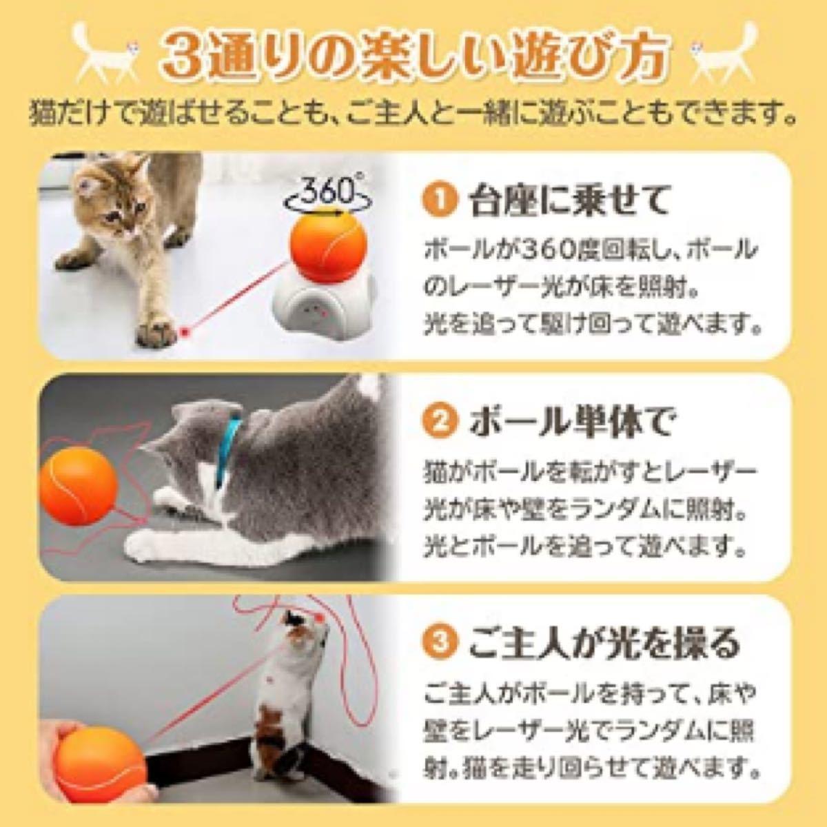 猫 おもちゃ ペット用品 猫ボール 人気 電動 ストレス解消 運動不足 回転ボール 猫用知育玩具 LED あそび道具 (オレンジ)