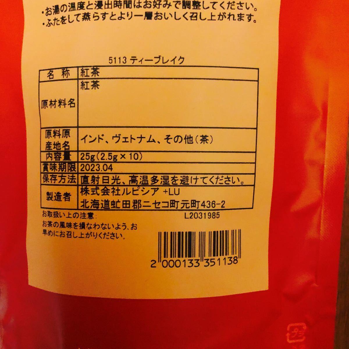 ルピシア ティーパック紅茶3点セット+1袋おまけ付き【送料込】