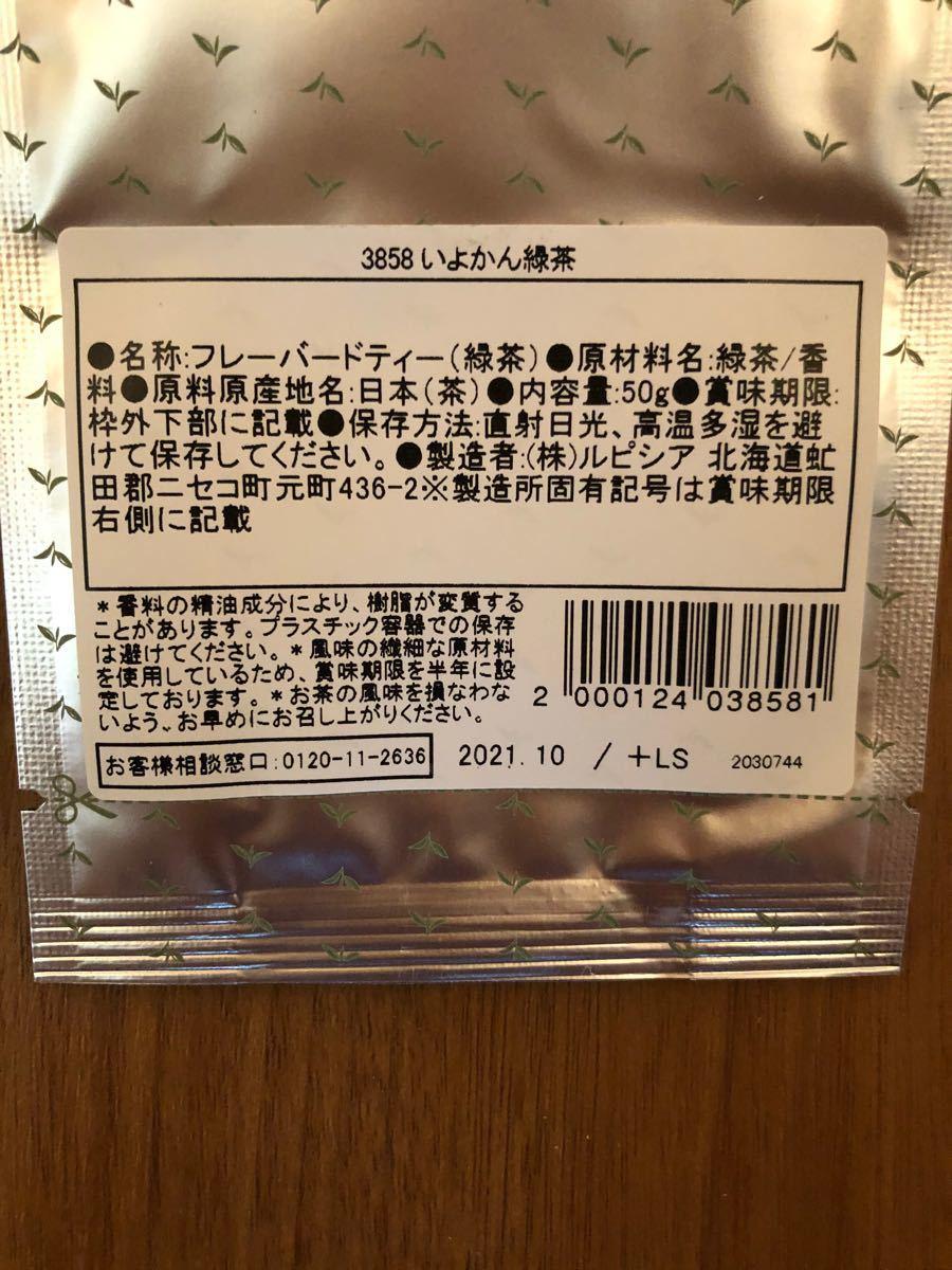ルピシアボンマルシェ リーフ50g  季節フレーバー緑茶3点セット送料込!