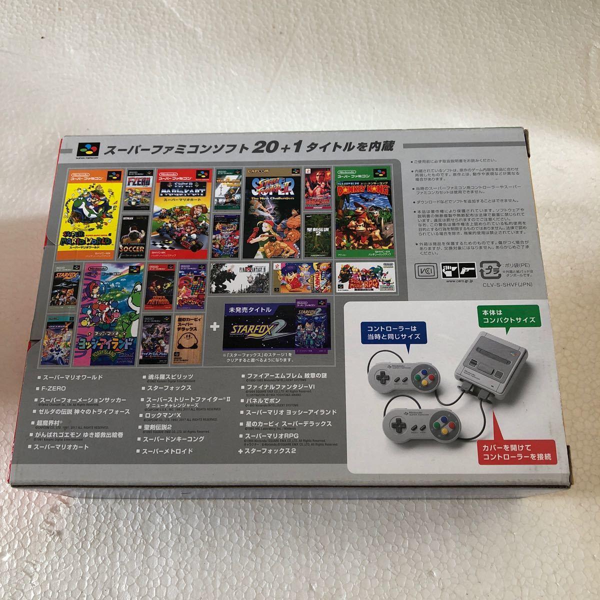【新品未開封】ニンテンドークラシックミニスーパーファミコン 生産終了レア