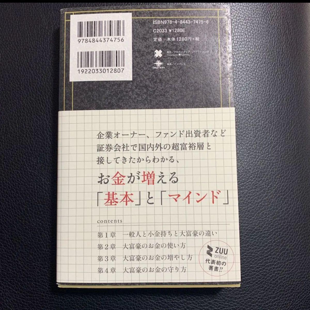 お金の哲学 本 お金の本 冨田和成