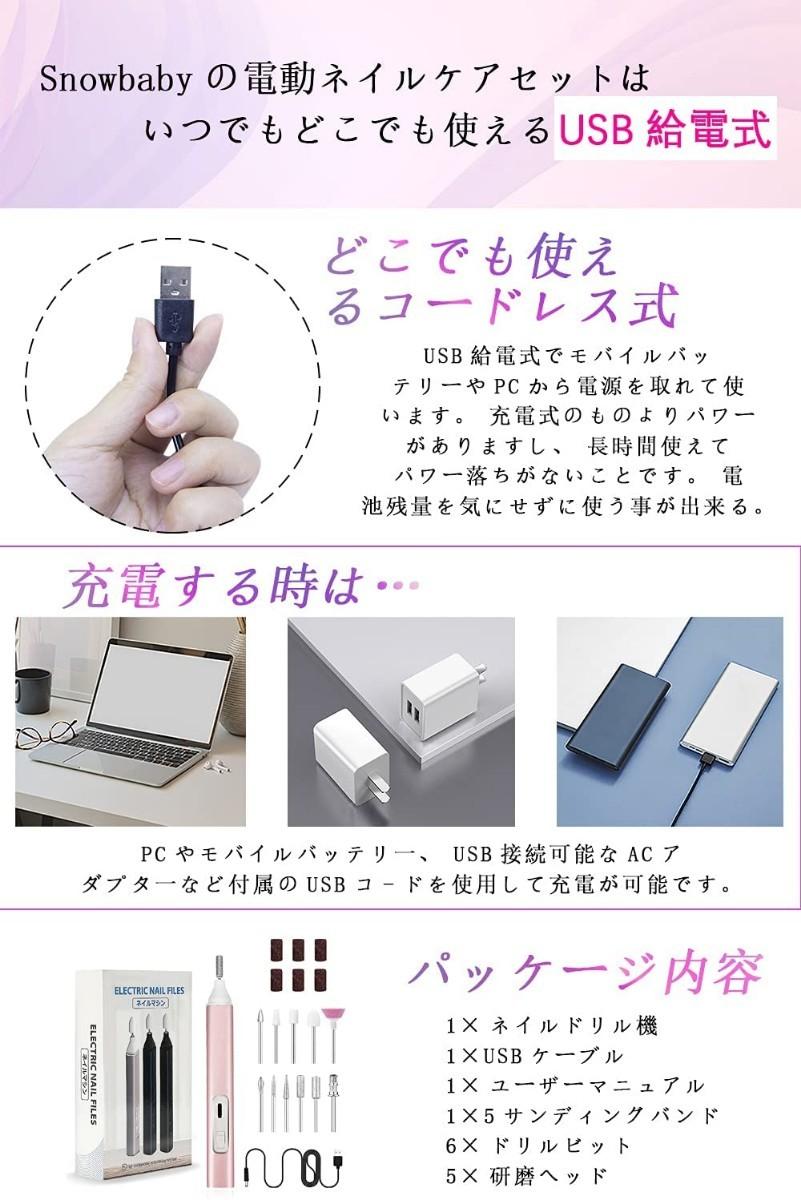 ネイルマシン  電動ネイルケア ネイルマシンセット 電動爪削り