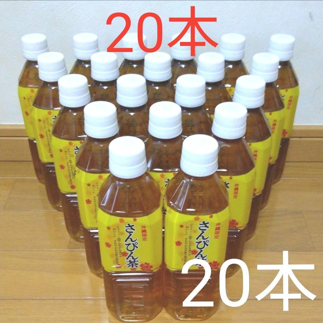 送料込み!沖縄限定さんぴん茶500mlペットボトル20本セット