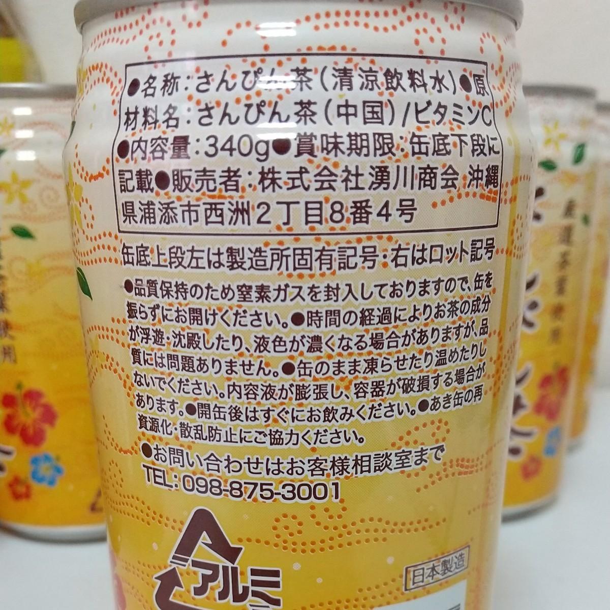 沖縄限定さんぴん茶2種計24本飲み比べセットペットボトル缶