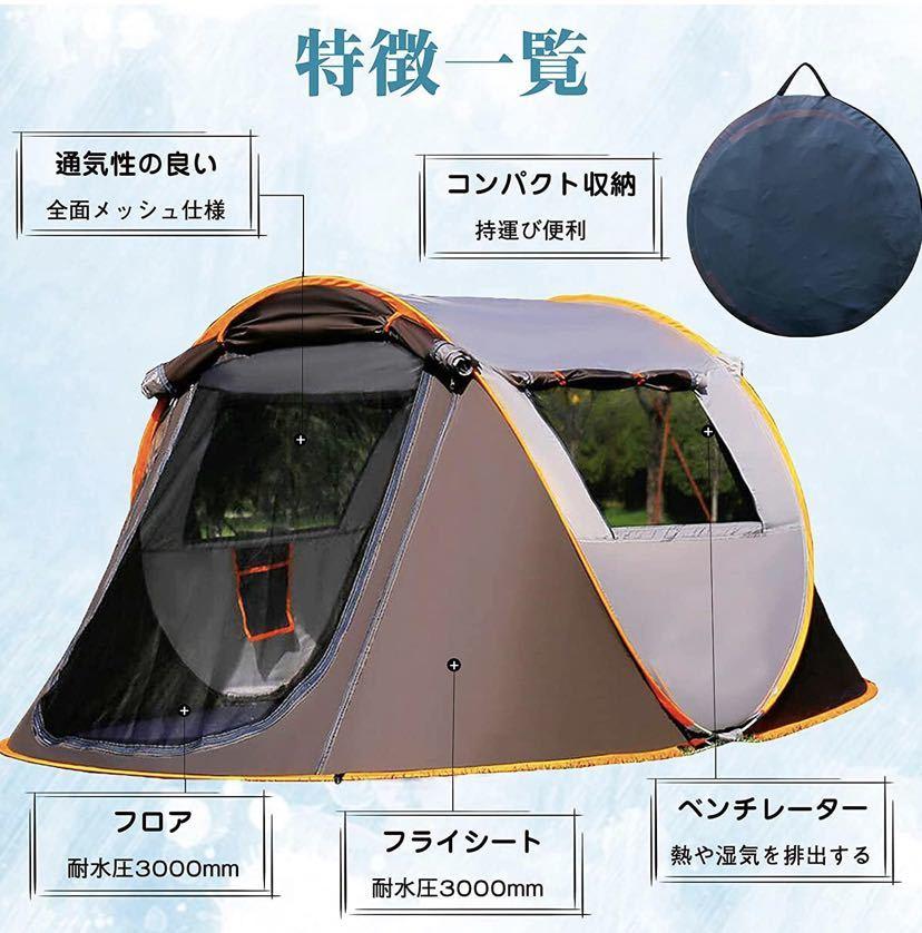 ワンタッチ テント ポップアップテント キャンプテント ツーリングドーム 設営簡単 通気 防風 防水 3000mm