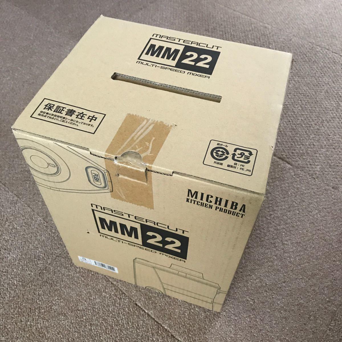山本電気 MICHIBA KITCHEN PRODUCT フードプロセッサー