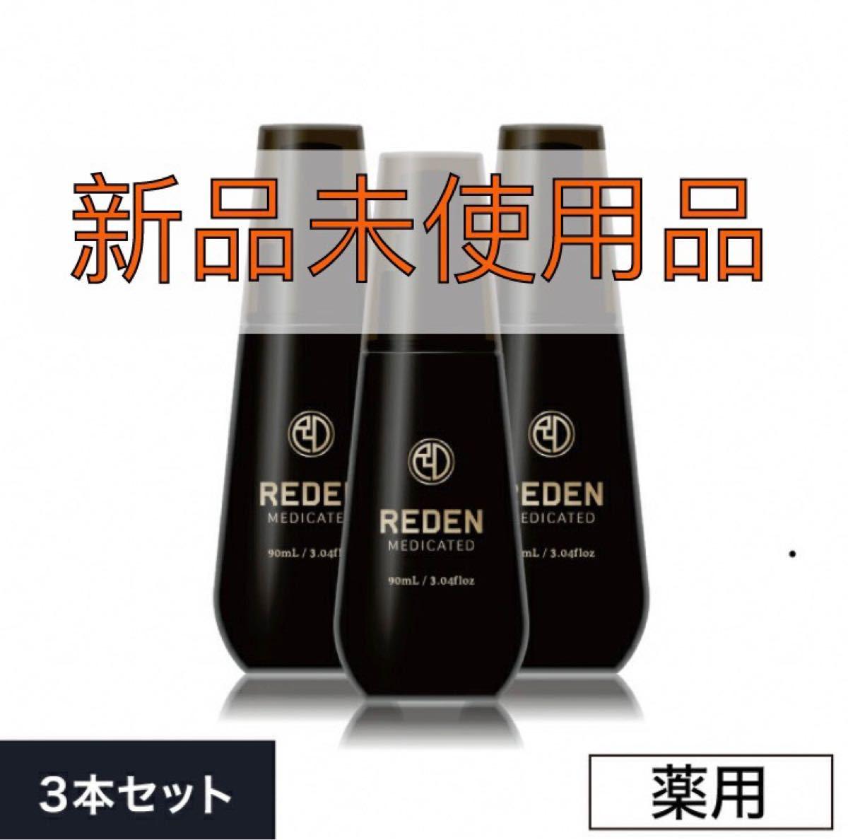【新品未開封】REDEN リデン 3本セット 薬用育毛剤