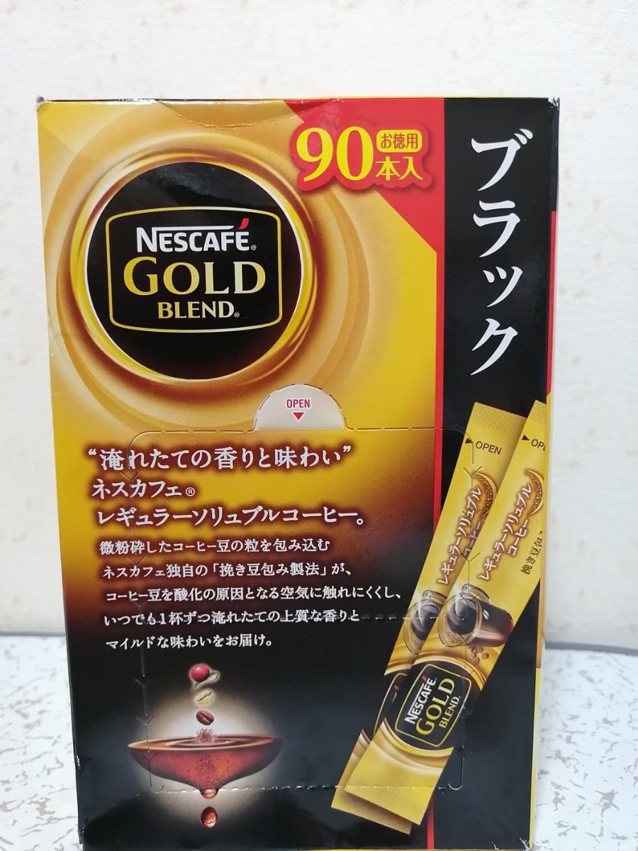 ネスカフェ ゴールドブレンド ブラック90本入