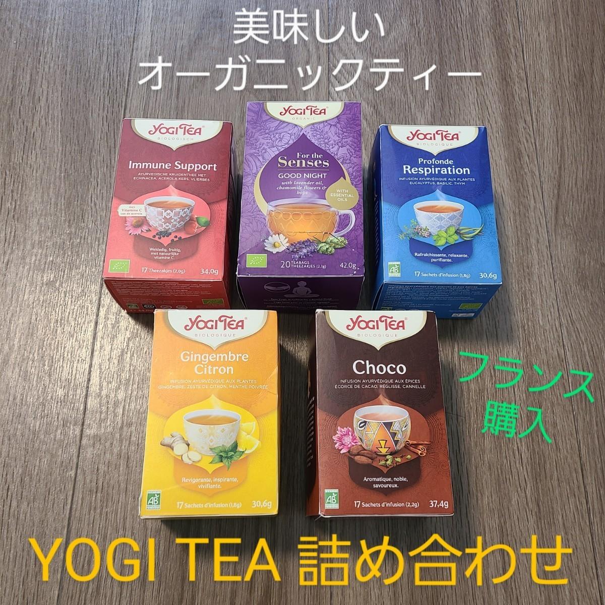 ヨギティー yogi tea 5種類10袋 詰め合わせ