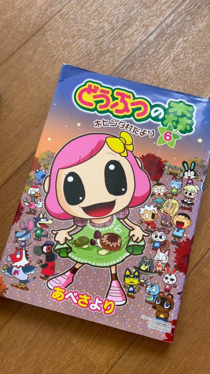 てんとう虫コミックスペシャル「どうぶつの森 ホヒンダ村だより」6〜12巻