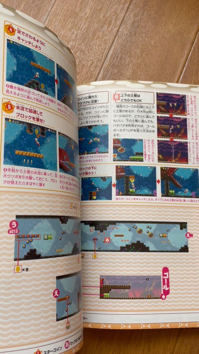 任天堂DS  ニュースーパーマリオブラザーズゲーム攻略本