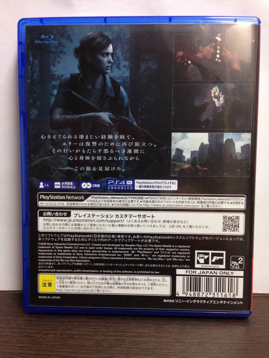 【極・美品】 PS4 ラストオブアス2 The Last Of Us part II