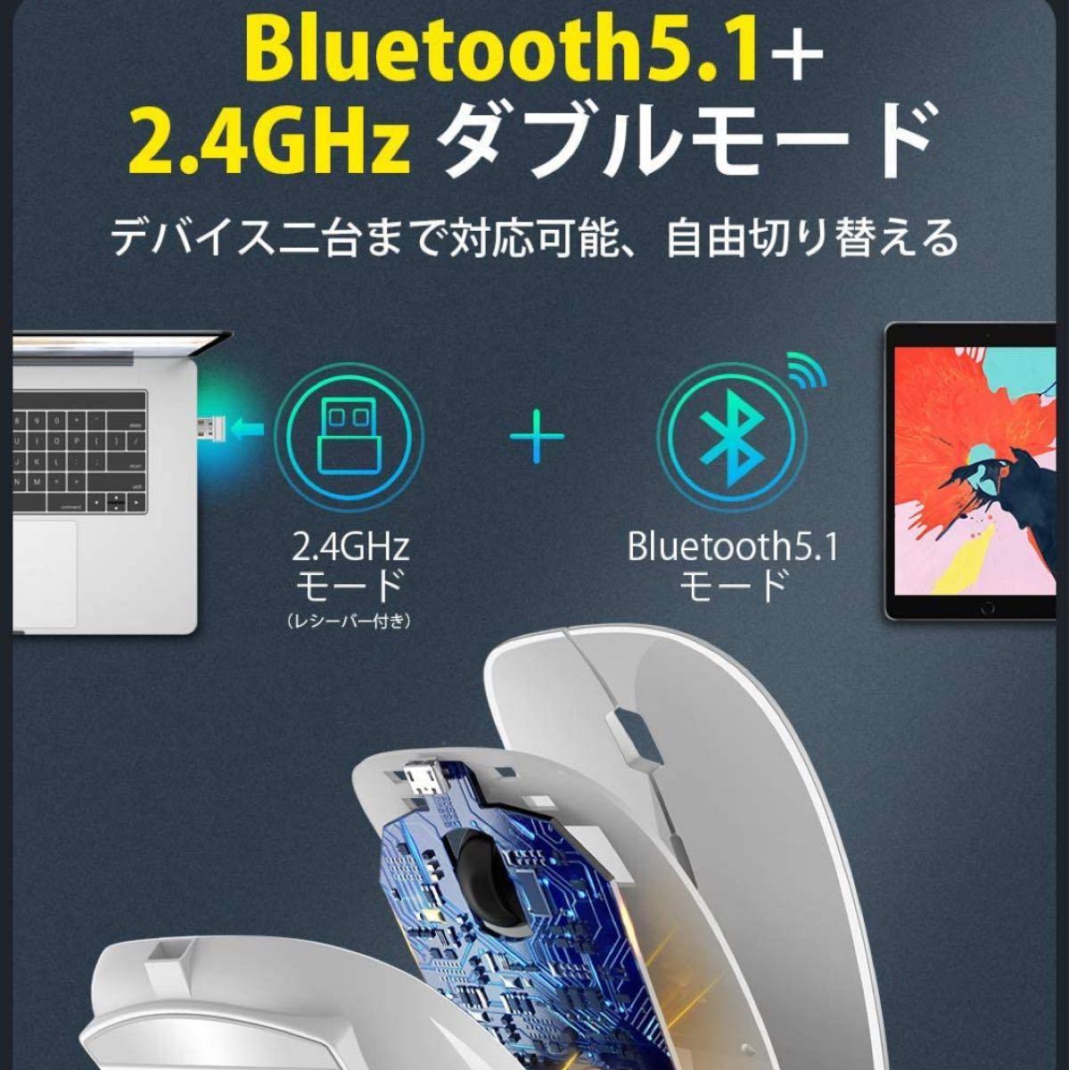 ワイヤレスマウス Bluetooth マウス Bluetooth5.1 無線マウス USB充電式 小型 静音(ホワイト)