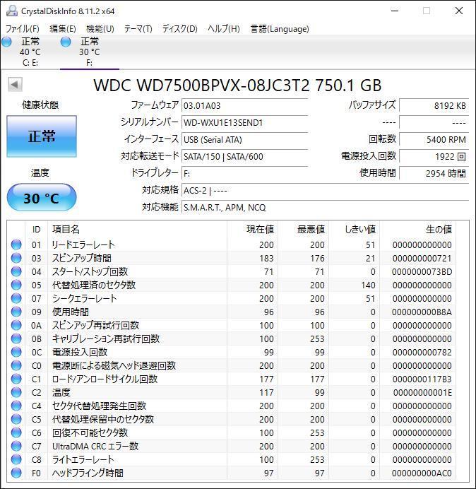 外付けハードディスク ポータブル HDD 750GB 管77
