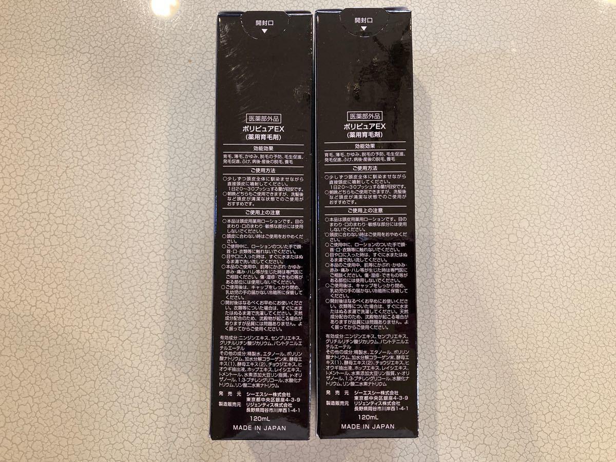 薬用ポリピュアEX 120ml 2本セット!新品未使用品 シーエスシー