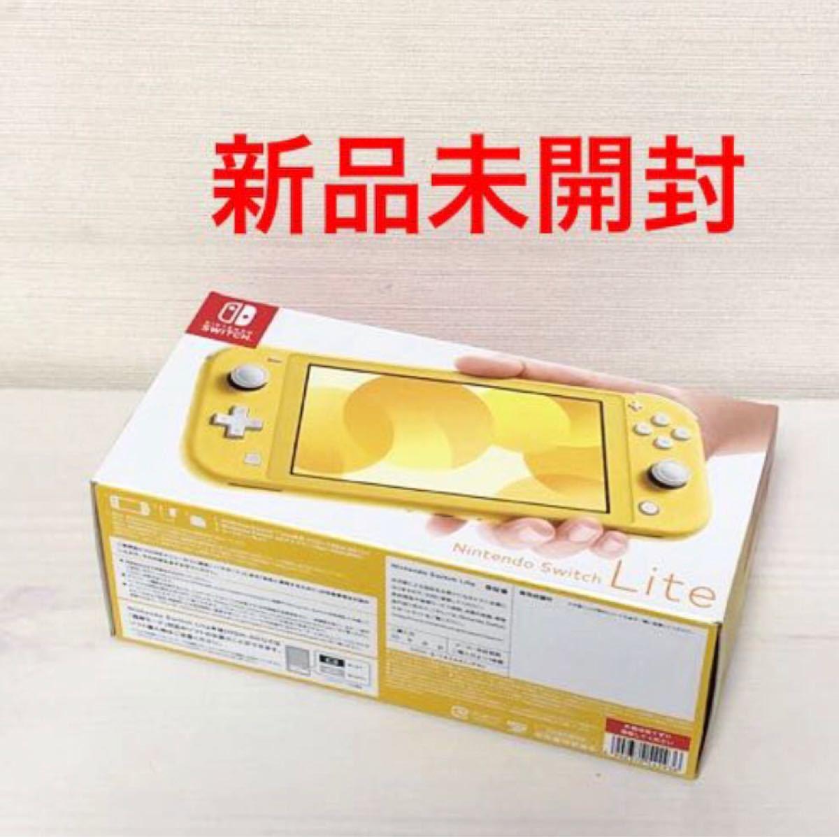 Nintendo Switch Lite イエロー スイッチ 本体 新品 未開封 未使用 任天堂 ライト ニンテンドー 黄色