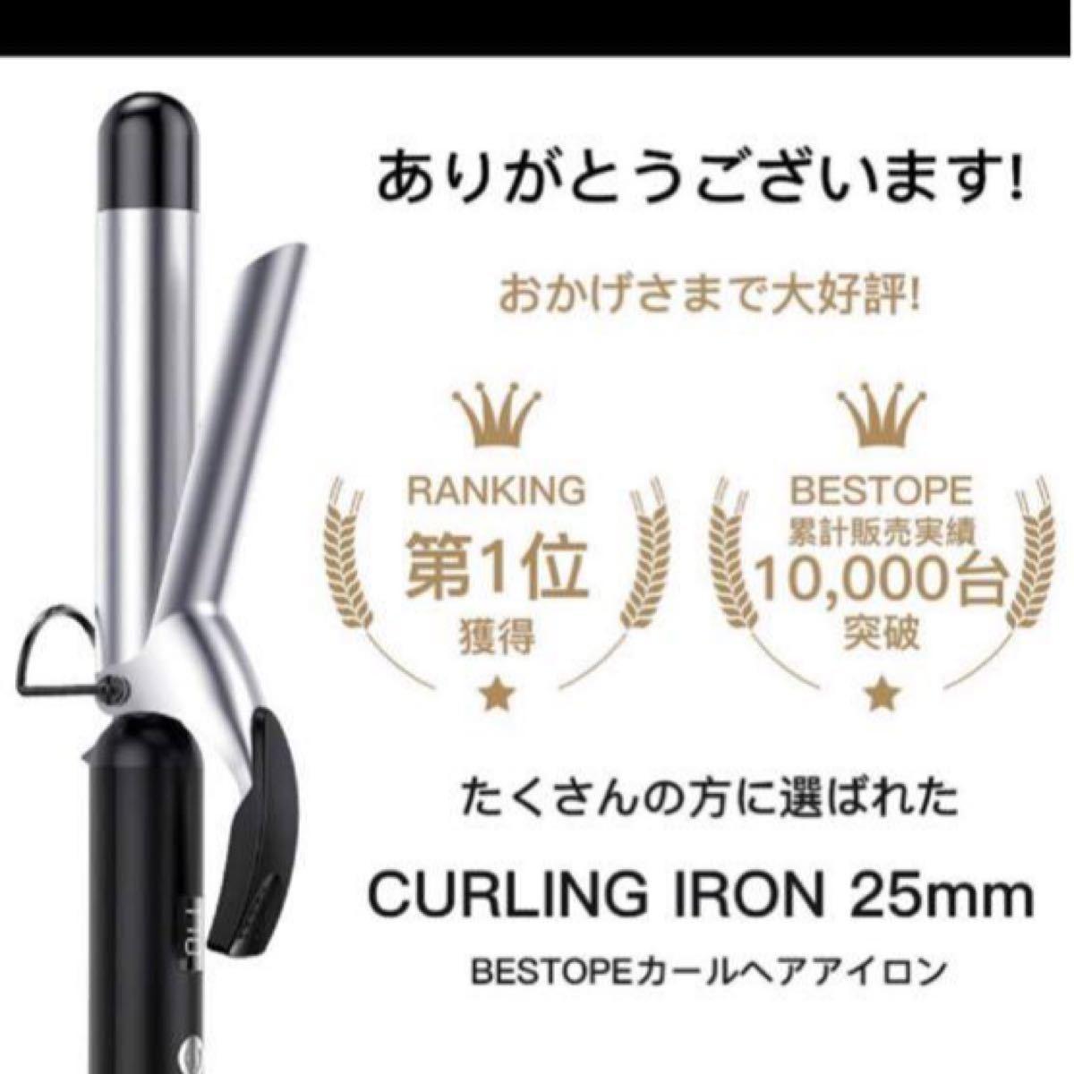 BESTOPE ヘアアイロン カール コテ 25mm カールアイロン 80~230℃