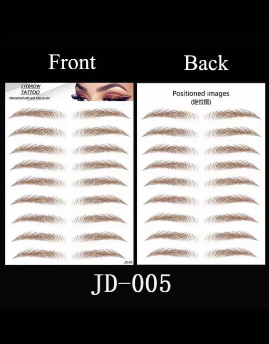 ブラウン色 JD-05眉毛シール 6D  眉毛ペンシル アイブロウ 化粧品☆☆