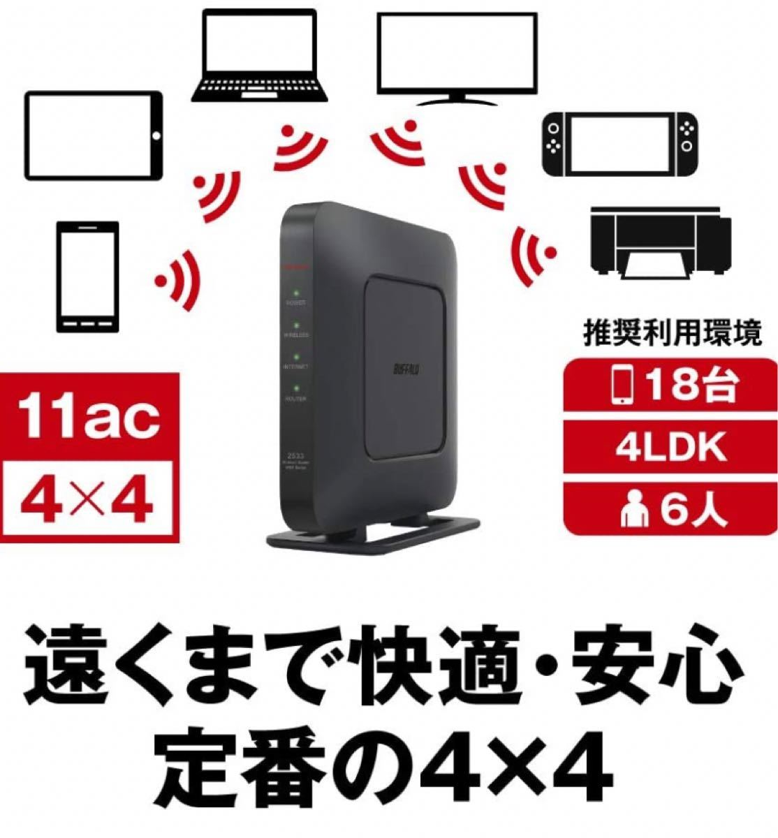 BUFFALO 無線LANルーター WiFi 11ac WSR-2533DHPL