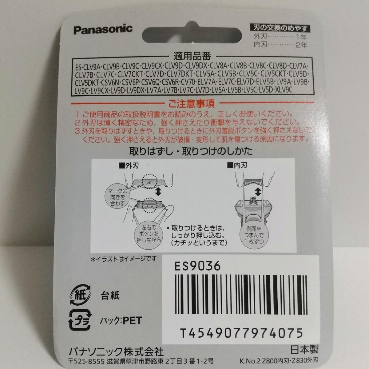 パナソニック 替刃 ES9036 メンズシェーバー用 セット刃