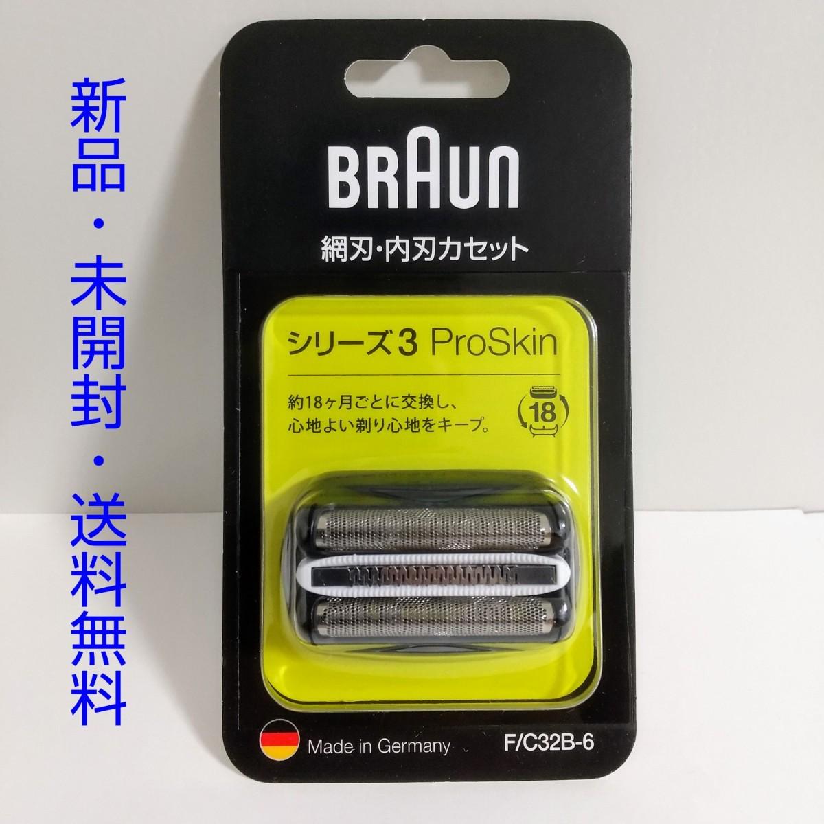 ブラウン F/C32B-6 シェーバー用替刃セット 交換 替刃