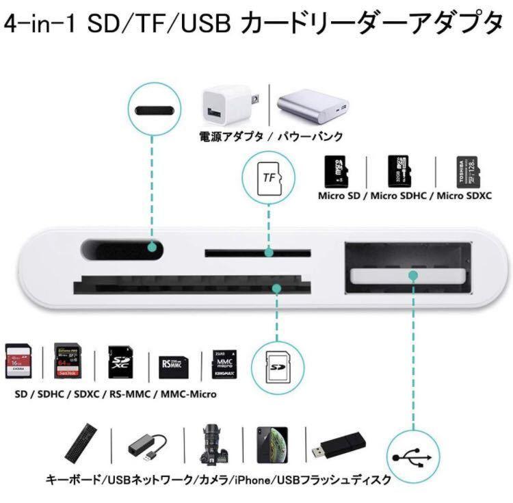 iPhone SD カードリーダー usb 変換アダプタ 4in1 多機能 データ転送/Office資料/写真/ビデオ SD/TF カメラアダプタ OTG機能 高速