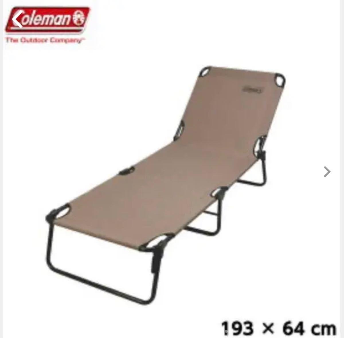 コールマン Coleman  コンバータ 折りたたみベッド アウトドア 折りたたみ式 キャンピングベッド