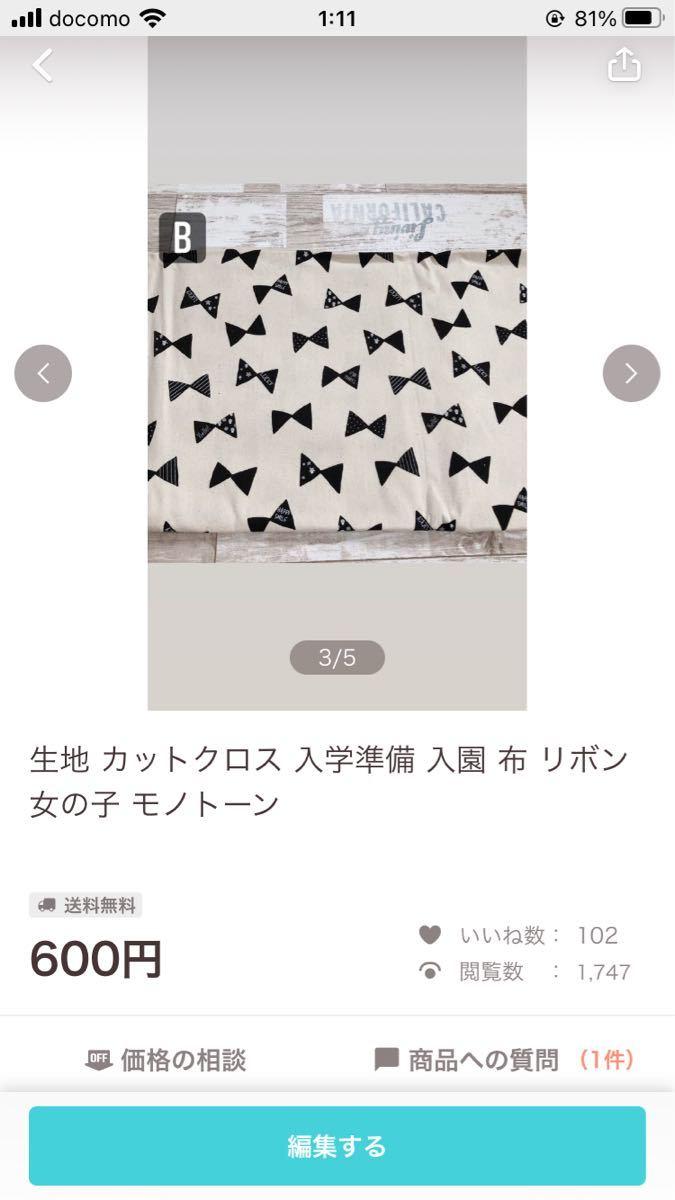 生地 カットクロス 入学準備 入園 布 リボン 女の子 モノトーン