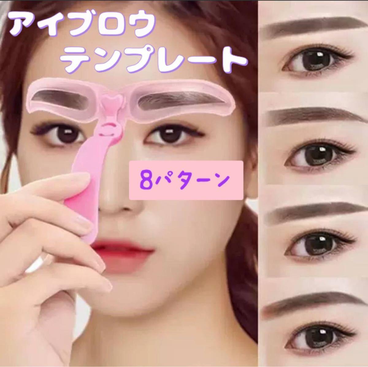 眉毛テンプレート アイブロウ 8種類 美眉 韓国 イメチェン 新品未使用