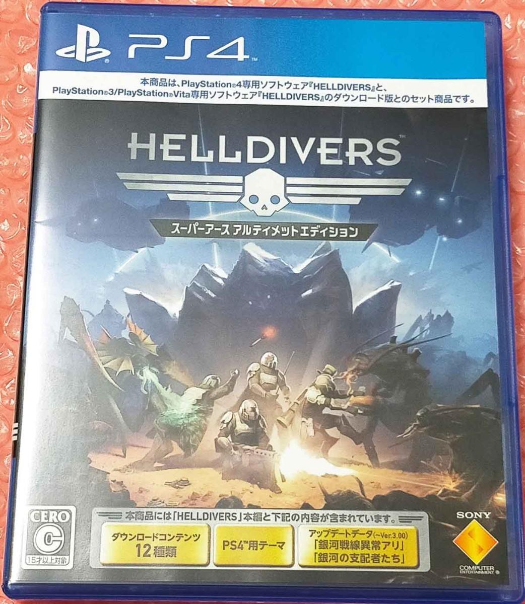 PS4版 HELLDIVERS スーパーアース アルティメットエディション
