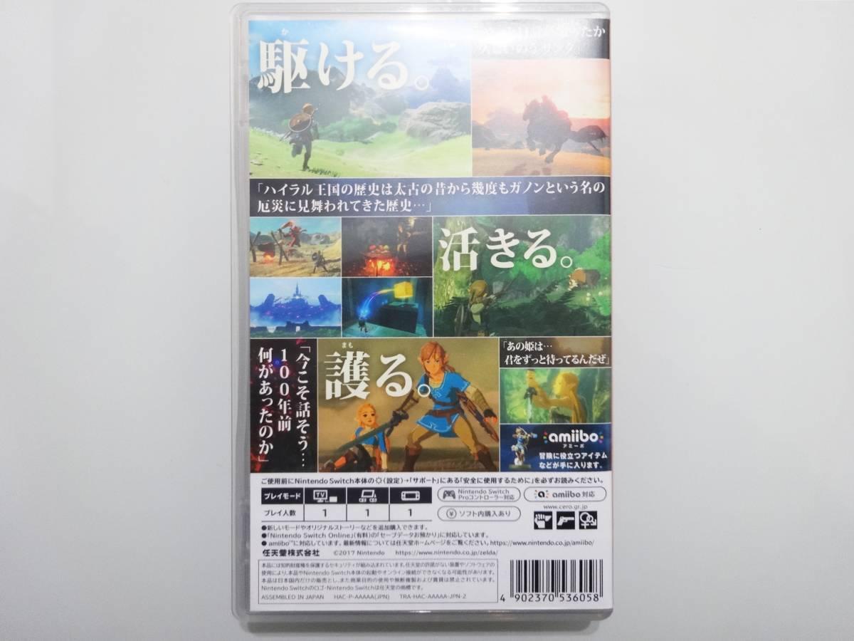 匿名 送料無料 不具合なし ゼルダの伝説 ブレス オブ ザ ワイルド BREATH OF THE WILD スイッチ Nintendo Switch ニンテンドースイッチ_画像3